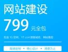 深圳网站建设,专业做网站,用心打造每一个网站,799元起