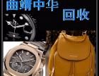 曲靖回收劳力士手表 曲靖回收全系列二手世界名表名包名首饰