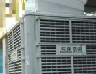 环保空调,水冷空调
