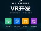 鹤壁VR虚拟现实开发 互联网时代的黑科技