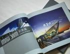 宁波鄞州做样本画册,产品宣传册品质好,价格公道实惠