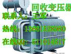 海安高压电柜回收处理公司 市场走向