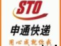 武昌洪山申通快递物流 行李托运 同行最低价 30分钟必达