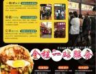 上海北京市十大小吃店加盟,继承台式古早味优质传统欢迎亲的了