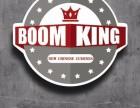 BOOM KING王炸鸡排加盟赚钱吗 加盟费多少钱