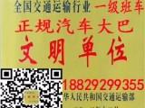西安到天津汽车客车一览表+ 汽车客车专线