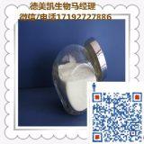 医药级甲基睾丸酮原粉价格多少 厂家现货出口