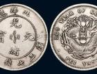 重庆城口古董钱币免费鉴定出手