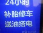 深圳光明新区24小时修车补眙换胎搭电等道路救援