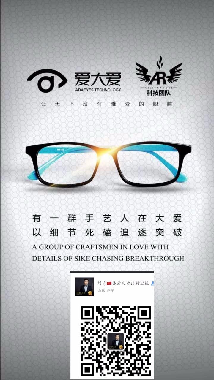 爱大爱手机眼镜怎么代理? AR科技团队创始人 暖心讲师刘奇