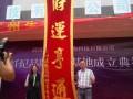 广州周边开业庆典 礼仪庆典 活动策划 场地布置一手资源