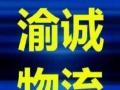 承接重庆四川成都返空车货运物流,大件设备运输
