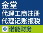 金堂注册公司代办公司工商注册 快速办理 收费合理 上门取件