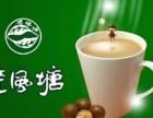 避风塘加盟条件,上海开一家避风塘奶茶怎么样,加盟赚钱吗