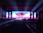 登喜路酒店LED屏幕出租 LED显示屏出租 高清LED大屏出