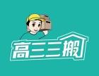 深圳搬家就找高三三搬,搬家低至48元