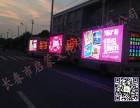 长春宣传车-LED广告车-启蒙传媒为您服务
