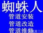 蜘蛛人南昌水管维修安装/下水管道维修安装/管道维修安装