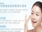 科盈化妆品 科盈化妆品诚邀加盟