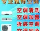 空调维修保养 空调安装加氟,配遥控器