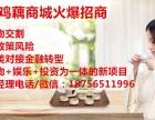 智谷享购山言茶语商城火爆招商加盟中