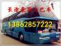 常熟到盘锦的汽车%长途客车13862857222 客运站直达