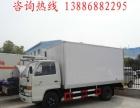 东风江淮各品牌3--13米蔬菜水果冻肉冷藏车厂家低价出售