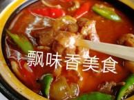 黄焖鸡米饭制作培训贵阳学校