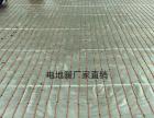 青海电地暖厂家直销