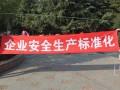 大钟寺条幅制作印刷公司,量大送货