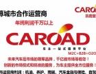 上海凯路登车主一站式服务平台加盟 汽车用品
