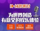 纯歌派对--倾力打造连锁娱乐新型KTV品牌