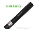 供应303大功率绿色激光手电 满天星绿激光笔 绿色激光强光手电筒