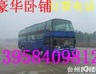 义乌到赣州直达的汽车客车13958409812义乌到赣州客车