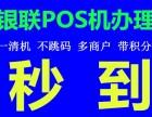滨州银联POS机办理 正规一清机 可刷自己卡秒到带积分