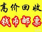 钱币回收 邮票回收 哈尔滨诚信钱币回收行高价回收纪念钞,银元