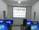 延安瑞鑫电脑实践培训中心(办公自动化招生中)