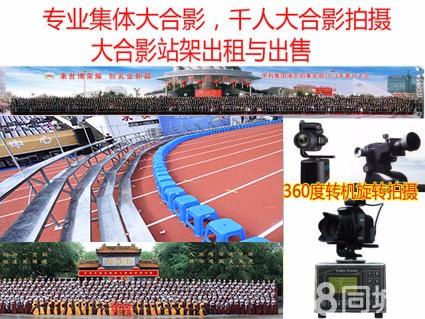 上海大合影 集体照拍摄 毕业照拍摄 阶梯站架出租