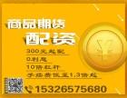 南京期货配资300起配1.3倍手续费无息