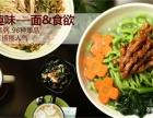 台湾牛肉面加盟 面时光营养美味销量快