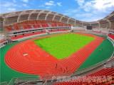 广州同欣橡胶跑道吉安奥体中心案例透气型环保跑道