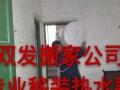 湘乡搬家公司找《湘乡双发搬家公司》专业拆装空调家具