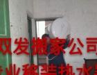 湘乡市搬家找双发搬家公司专业拆装家具空调电器热水器
