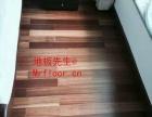 成都木地板打磨翻新,抛光打蜡一一免费上门试做2平米