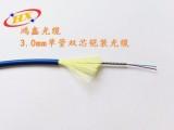 东莞鸿鑫光缆厂家生产定制柔性铠装光缆系列通信光缆