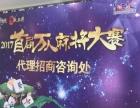 九洲盛世网络竞技游戏有限公司火爆招商