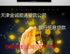 天津贷款房可以办理二次抵押贷款