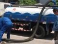 南通专业清理污水井化粪池抽污水池 清洗大小型管道