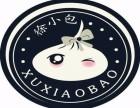 徐小包奶茶品牌介绍 徐小包奶茶加盟连锁店