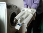 专业清洗家电 清洗空调 清洗洗衣机 冰箱消毒